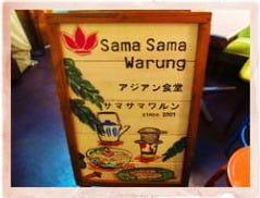 松戸/柏/野田_Sama Sama Warung_写真4