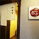 北新地/堂島_和食家こきづ_写真3