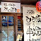 難波/鶴橋_豚の串焼 がじゅまる_写真5