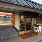 高槻/茨木/摂津_高槻いし川_写真3