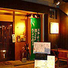 高槻/茨木/摂津_焼き鳥・釜飯 くし太_写真6