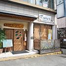 尼崎/伊丹/川西/宝塚/三田_居食屋 わいるどふぁ~む_写真3