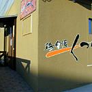 奈良県中/南部_鶏自慢 くっく_写真3