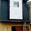 長岡京市/向日市/桂/洛西_つくねダイニング 空_写真4
