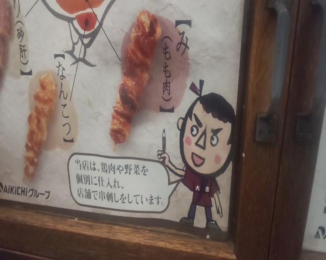 金沢西/寺町/有松_やきとり大吉 西金沢店_写真4