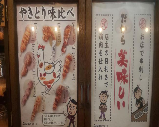 金沢西/寺町/有松_やきとり大吉 西金沢店_写真6