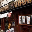 富山_串もん家 らく_写真3