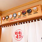 福山/府中_回転寿司 すし丸 神辺店_写真6
