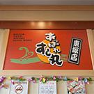倉敷/総社/笠岡_回転寿司 すし丸 東塚店_写真6