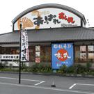 倉敷/総社/笠岡_回転寿司 すし丸 児島店_写真3