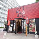 博多区/東区_あ・うんの焼鳥居酒屋 博多本店_写真4