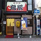 宮崎/日南_炭火焼 鳥辰_写真3