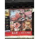 米子/境港_焼肉韓国創作料理カムサ_写真3