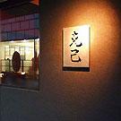 蒲田/大森/大井町_炭火串焼き 克己_写真6