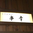 山形_四季を揚げる 串幸_写真6