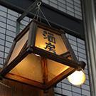 北新地/堂島_肥後橋 酒房 とまり木_写真5