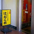 尼崎/伊丹/川西/宝塚/三田_はがくれ_写真5