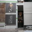 四谷/飯田橋/神楽坂_比内地鶏生産責任者の店 本家あべや 神楽坂店_写真3