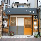 神戸/ハーバーランド/元町_魚菜きし_写真3