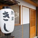 神戸/ハーバーランド/元町_魚菜きし_写真4