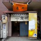 船橋/浦安_焼鳥 房州_写真3