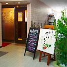 高田馬場/目白/大塚/大久保_野菜びすとろ かいき_写真6