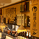 姫路/播磨/但馬/丹波/淡路島_地鶏ちらん_写真4