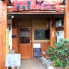 世田谷/二子玉川_To四季_写真3