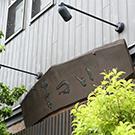 静岡駅周辺_旬香 まつい_写真6