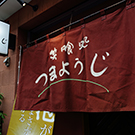 新潟/三条/新津_笑喰処 つまようじ_写真3