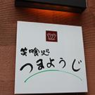 新潟/三条/新津_笑喰処 つまようじ_写真6