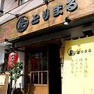 瀬戸/春日井/小牧/犬山_とりまる 勝川駅前店_写真5