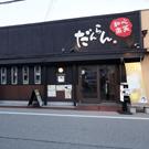 姫路/播磨/但馬/丹波/淡路島_だんらん 心笑和楽_写真3