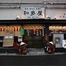 船橋/浦安_地魚 煮込み 串揚げ 和多屋_写真3
