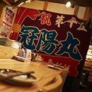 山科/伏見/桃山/淀_目利きの達人 漁師のおだいどこ 漁祭_写真6