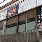 船橋/浦安_居酒屋 波波_写真3