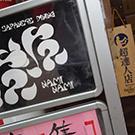 船橋/浦安_居酒屋 波波_写真5