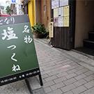 赤坂_赤坂 聳え別館 となり_写真6