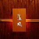 姫路/播磨/但馬/丹波/淡路島_姫路 日本料理 懐石 鷺風_写真4