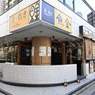 品川/大崎/五反田/目黒_煮炊魚金_写真3