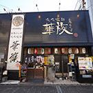 土浦/鹿嶋/神栖_和風ダイニング 楽食楽酒 華族_写真3