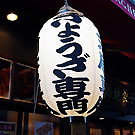 秋葉原/御茶ノ水/神田_水道橋 餃子 日本橋焼餃子 水道橋店_写真4