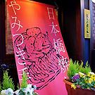 秋葉原/御茶ノ水/神田_水道橋 餃子 日本橋焼餃子 水道橋店_写真6