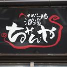 北区_ハイボール酒場 ちゃんや_写真6