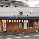 中野/高円寺/阿佐ヶ谷/荻窪_九州料理 マルキュウ_写真3