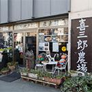 赤羽/田端/巣鴨_喜三郎農場_写真3