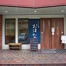 和光/朝霞/富士見_うどん処 おはな_写真3