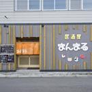 苫小牧/室蘭_居酒屋まんまる_写真3