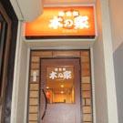 網走/北見/紋別_遊食飲 木の家_写真3
