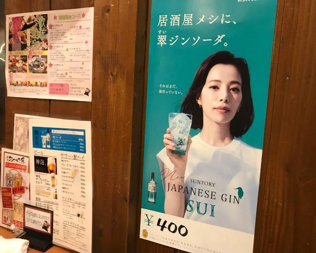 名古屋駅_咲串 おかげ屋_写真4